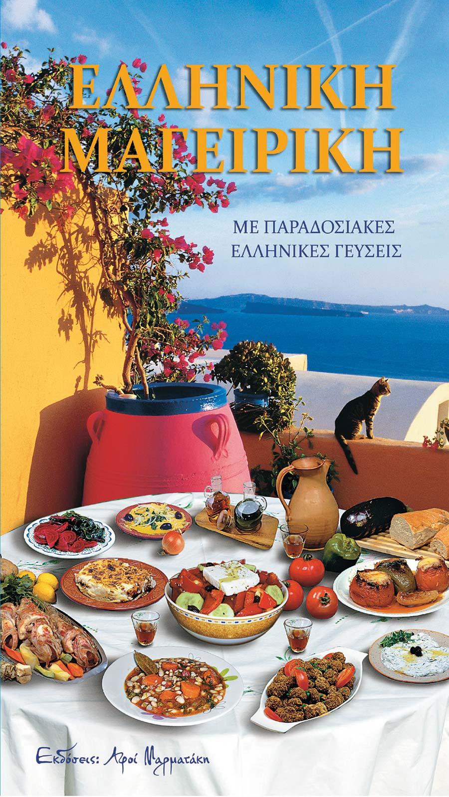 Ταξίδι στην Ελληνική Κουζίνα